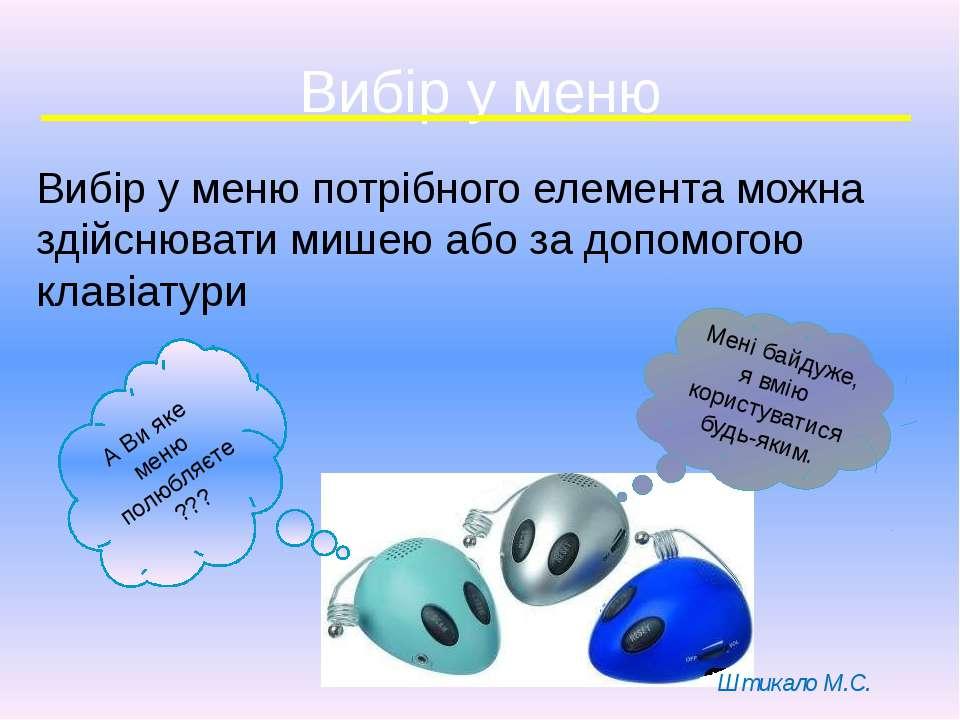 Вибір у меню Вибір у меню потрібного елемента можна здійснювати мишею або за ...