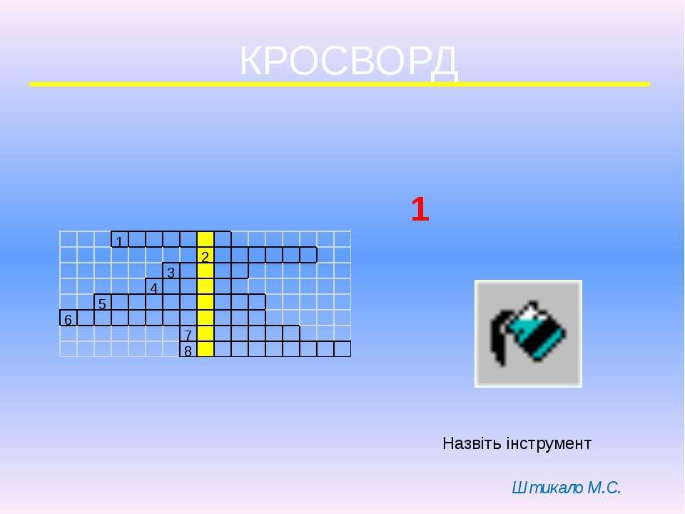 КРОСВОРД 1 Назвіть інструмент Штикало М.С.