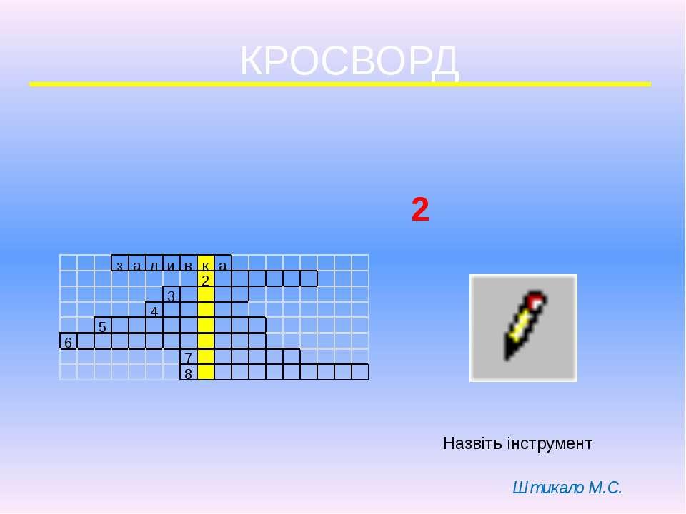 КРОСВОРД 2 Назвіть інструмент Штикало М.С.