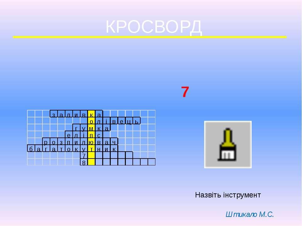 КРОСВОРД 7 Назвіть інструмент Штикало М.С.