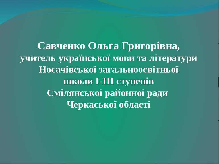 Савченко Ольга Григорівна, учитель української мови та літератури Носачівсько...