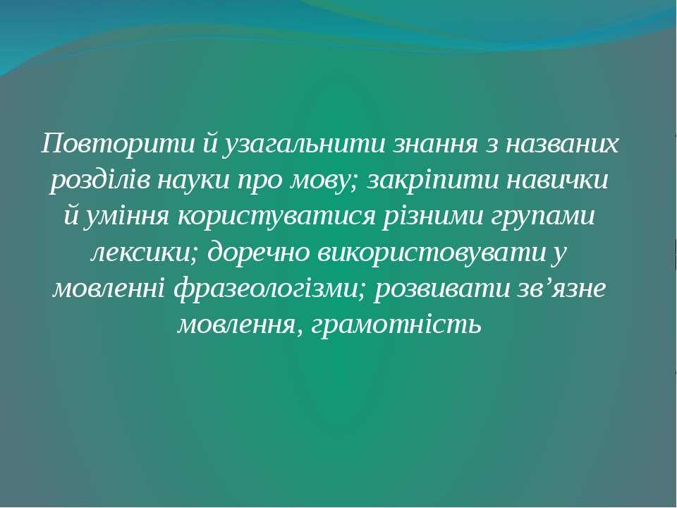 Повторити й узагальнити знання з названих розділів науки про мову; закріпити ...