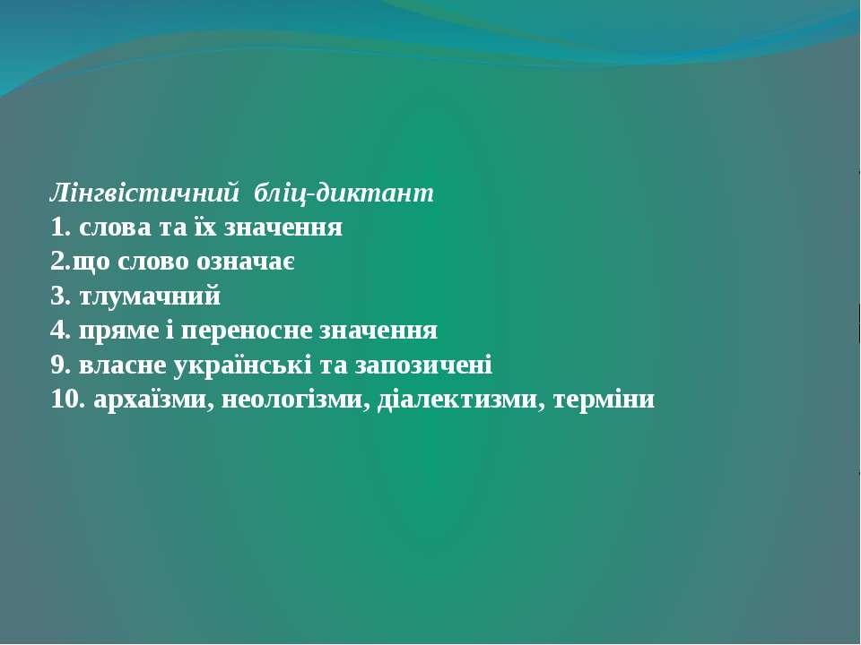 Лінгвістичний бліц-диктант 1. слова та їх значення 2.що слово означає 3. тлум...