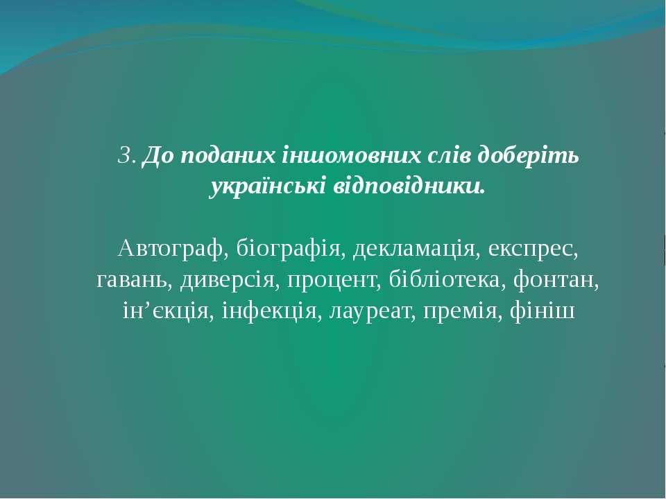 3. До поданих іншомовних слів доберіть українські відповідники. Автограф, біо...