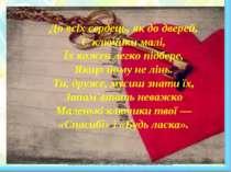 До всіх сердець, як до дверей, Є ключики малі, Їх кожен легко підбере, Якщо й...