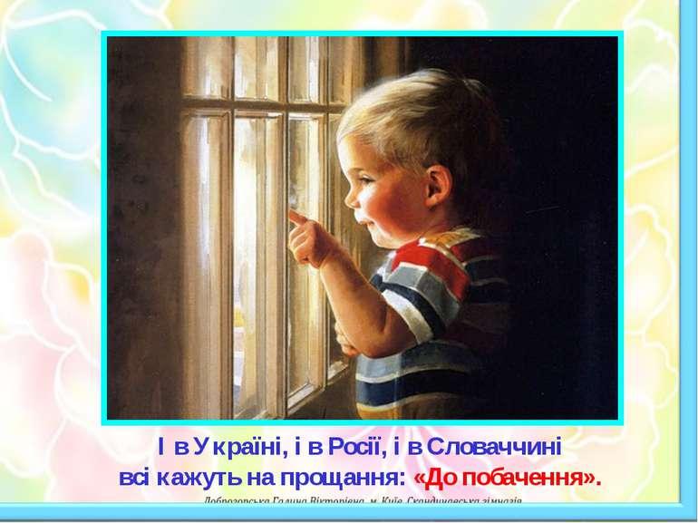 І в Україні, і в Росії, і в Словаччині всі кажуть на прощання: «До побачення».