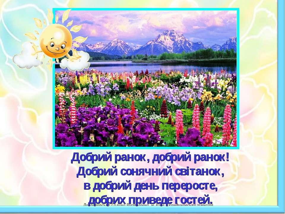 Добрий ранок, добрий ранок! Добрий сонячний світанок, в добрий день переросте...