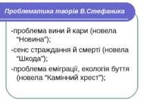 """Проблематика творів В.Стефаника -проблема вини й кари (новела """"Новина""""); -сен..."""