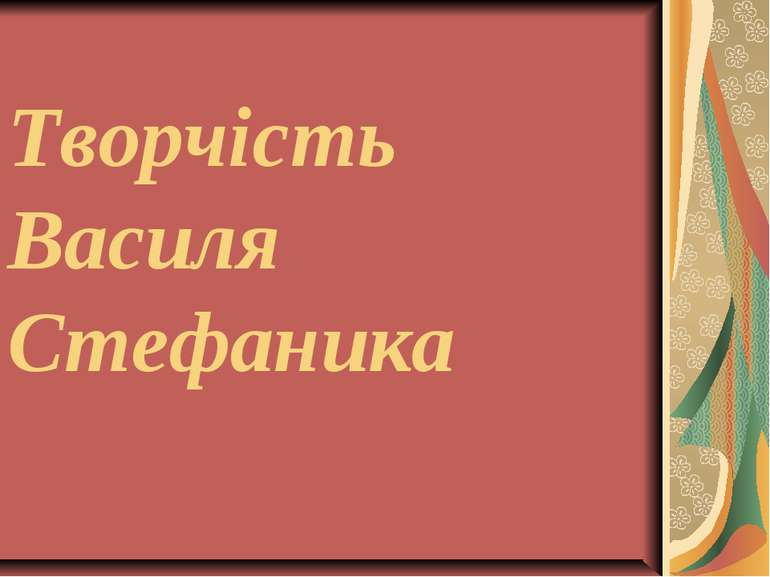 Творчість Василя Стефаника
