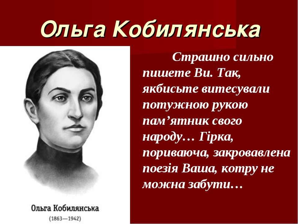 Ольга Кобилянська Страшно сильно пишете Ви. Так, якбисьте витесували потужною...