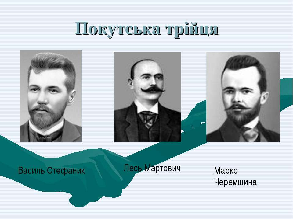 Покутська трійця Василь Стефаник Лесь Мартович Марко Черемшина