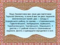 Якщо Лановеччина має лише два пам'ятники Тарасові Шевченку, то вона й має аж ...