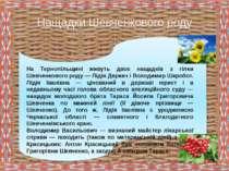 Нащадки Шевченкового роду На Тернопільщині живуть двоє нащадків з гілки Шевче...
