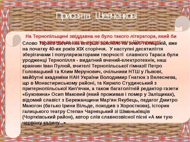 Присвята Шевченкові Слово Тараса Шевченка вперше заясніло на землі галицькій,...