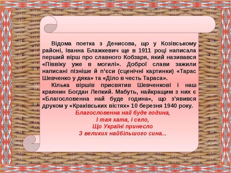 Відома поетка з Денисова, що у Козівському районі, Іванна Блажкевич ще в 1911...