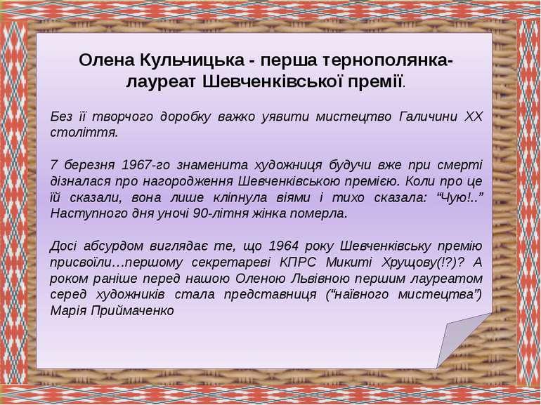 Олена Кульчицька - перша тернополянка-лауреат Шевченківської премії. Без її т...