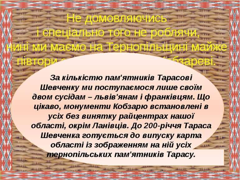 Не домовляючись і спеціально того не роблячи, нині ми маємо на Тернопільщині ...