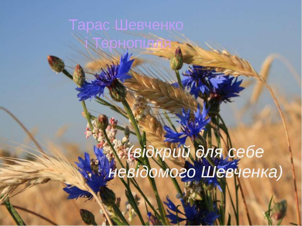 Тарас Шевченко і Тернопілля (відкрий для себе невідомого Шевченка)