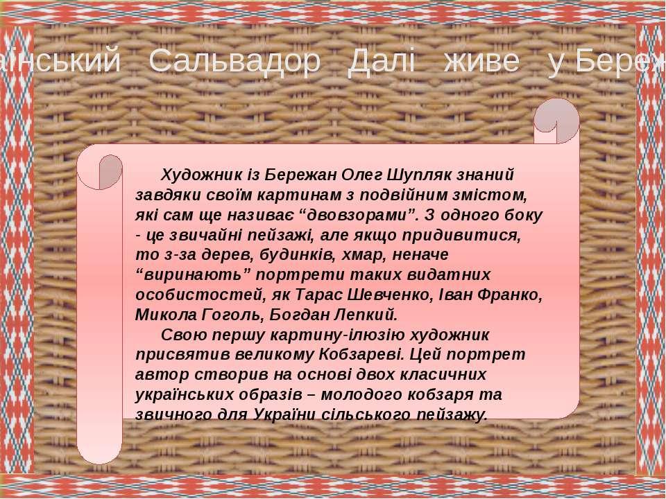 Український Сальвадор Далі живе у Бережанах Художник із Бережан Олег Шупляк з...