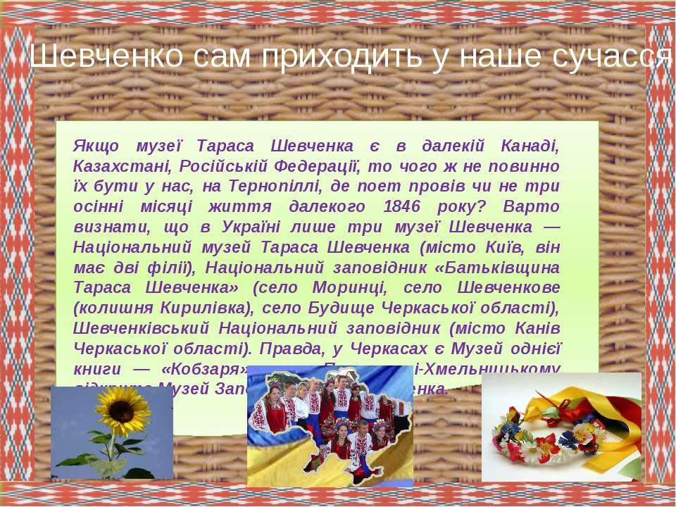 Шевченко сам приходить у наше сучасся Якщо музеї Тараса Шевченка є в далекій ...