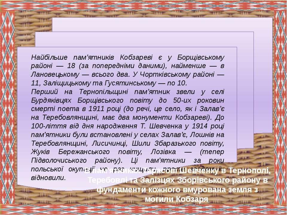 Найбільше пам'ятників Кобзареві є у Борщівському районі — 18 (за попередніми ...