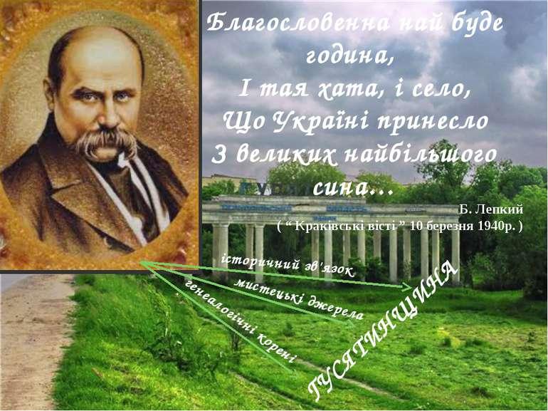 Благословенна най буде година, І тая хата, і село, Що Україні принесло З вели...