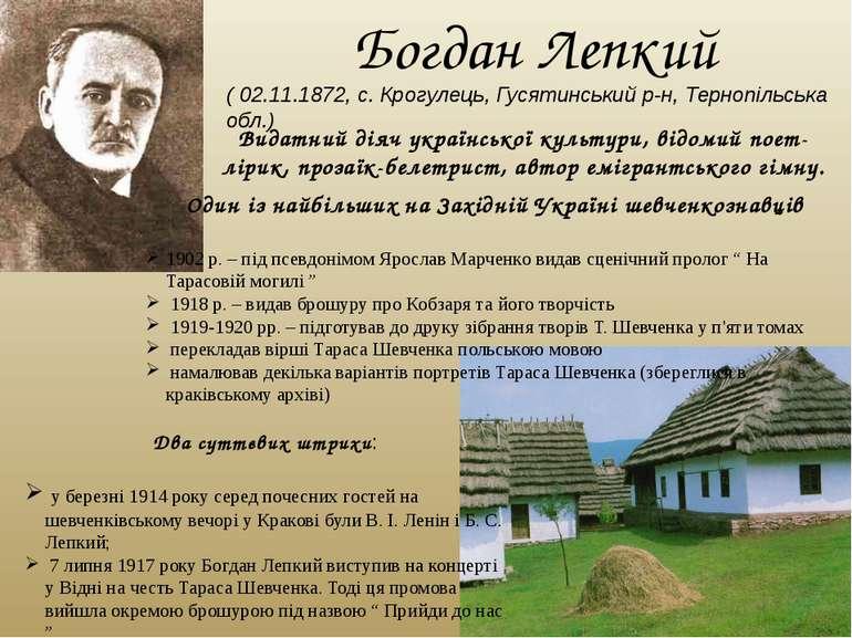 Богдан Лепкий ( 02.11.1872, с. Крогулець, Гусятинський р-н, Тернопільська обл...