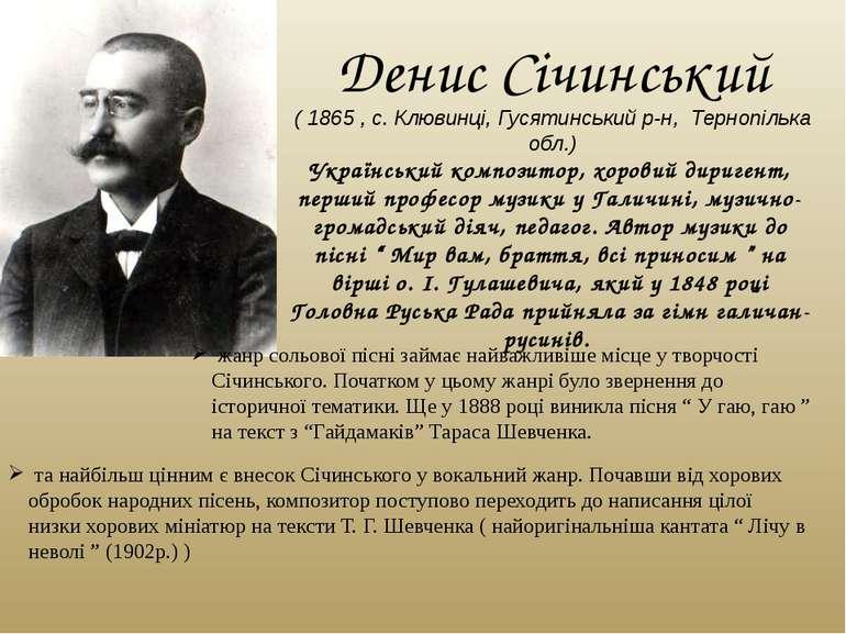 Денис Січинський ( 1865 , с. Клювинці, Гусятинський р-н, Тернопілька обл.) Ук...