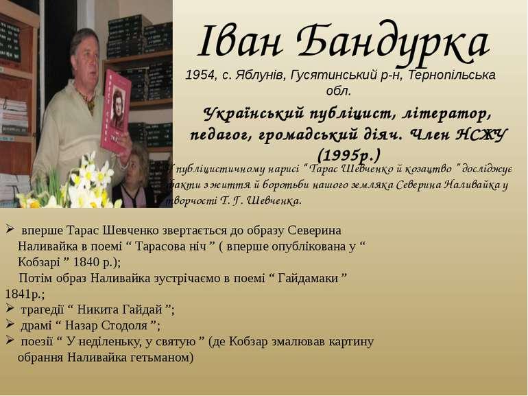 Іван Бандурка 1954, с. Яблунів, Гусятинський р-н, Тернопільська обл. Українсь...