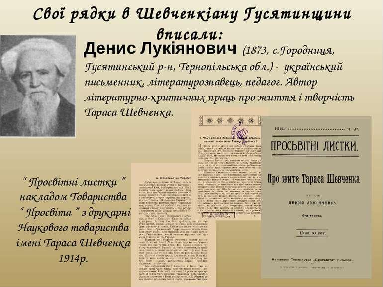 """Свої рядки в Шевченкіану Гусятинщини вписали: """" Просвітні листки """" накладом Т..."""