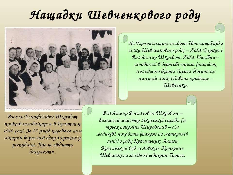 Василь Тимофійович Шкробот приїхав головлікарем в Гусятин у 1946 році. За 13 ...