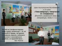 Урок психологічне дослідження в 10 класі «Тема еміграції у творчості В. Стефа...