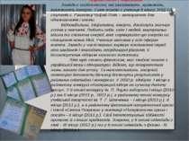 Чуфай Лілія Романівна Завжди є особистості, які захоплюють, вражають, виклика...