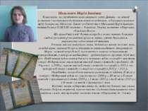 Мигалевич Марія Іванівна Талановита на сприйняття навколишнього світу Дит...