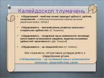 Калейдоскоп тлумачень «Обдарований – який має великі природні здібності, здіб...