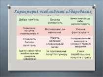 Характерні особливості обдарованих дітей Добра пам'ять Висока активність Вимо...