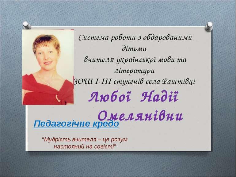 Система роботи з обдарованими дітьми вчителя української мови та літератури З...
