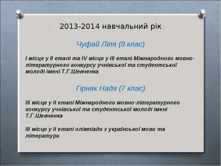 2013-2014 навчальний рік Чуфай Ліля (8 клас) І місце у ІІ етапі та ІV місце у...
