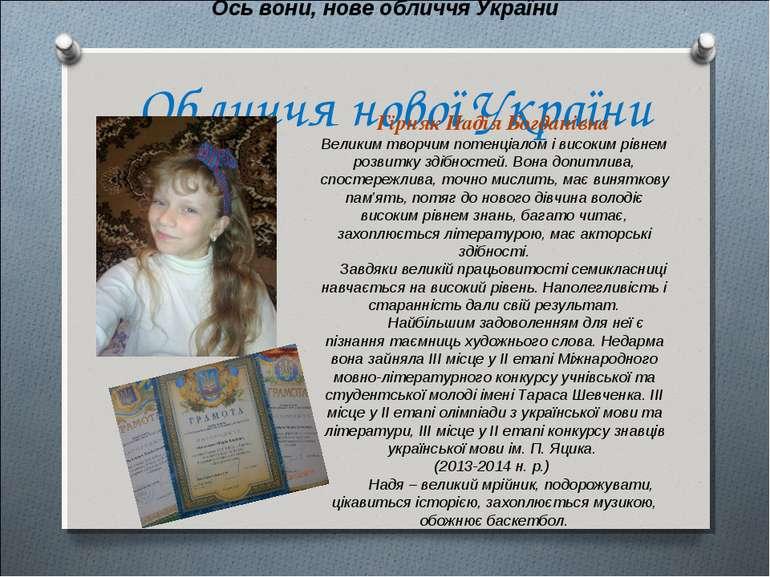 Обличчя нової України Ось вони, нове обличчя України Гірняк Надія Богданівна ...