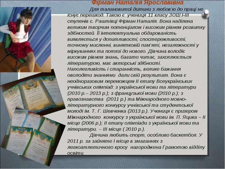 Фірман Наталія Ярославівна Для талановитої дитини з любов'ю до праці не існує...