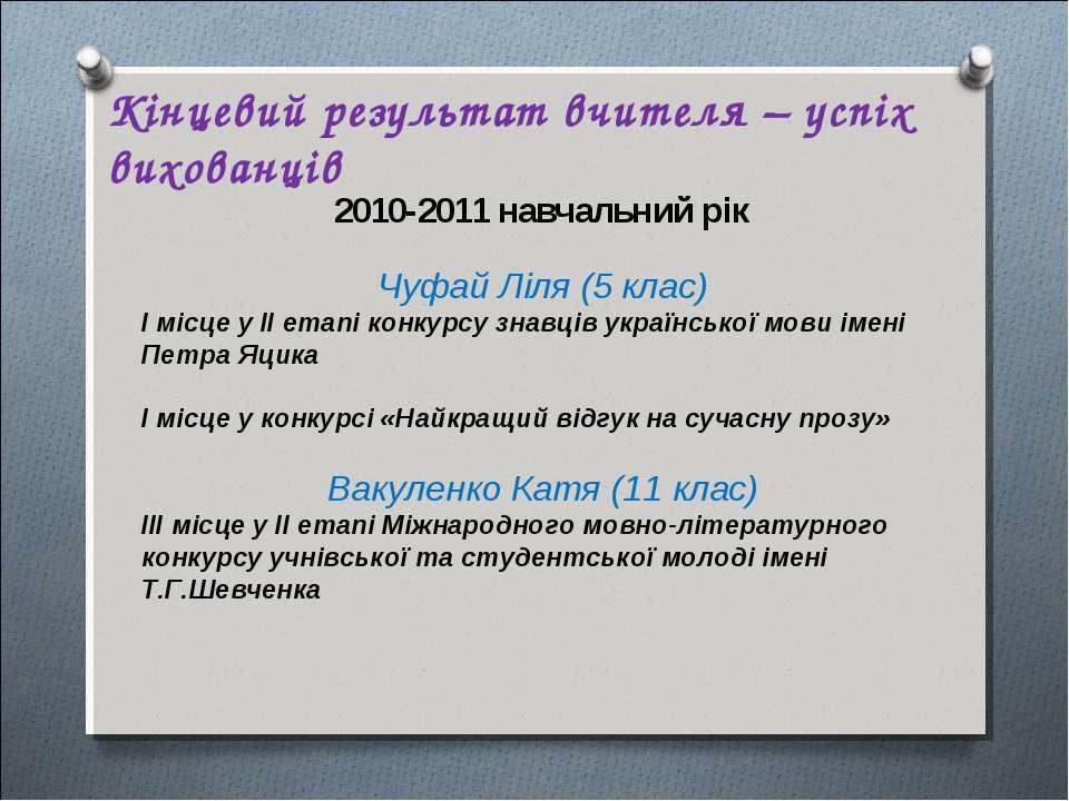 Кінцевий результат вчителя – успіх вихованців 2010-2011 навчальний рік Чуфай ...