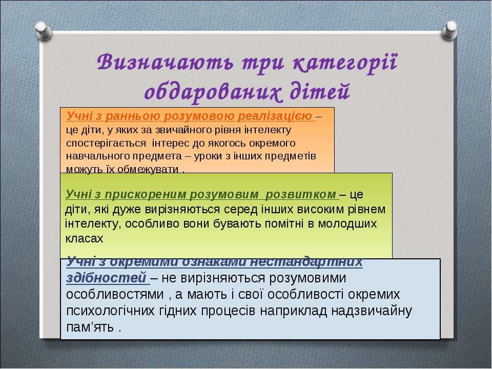 Визначають три категорії обдарованих дітей Учні з прискореним розумовим розви...