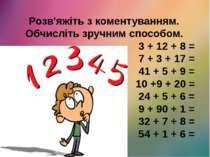 Розв'яжіть з коментуванням. Обчисліть зручним способом. 3 + 12 + 8 = 7 + 3 + ...