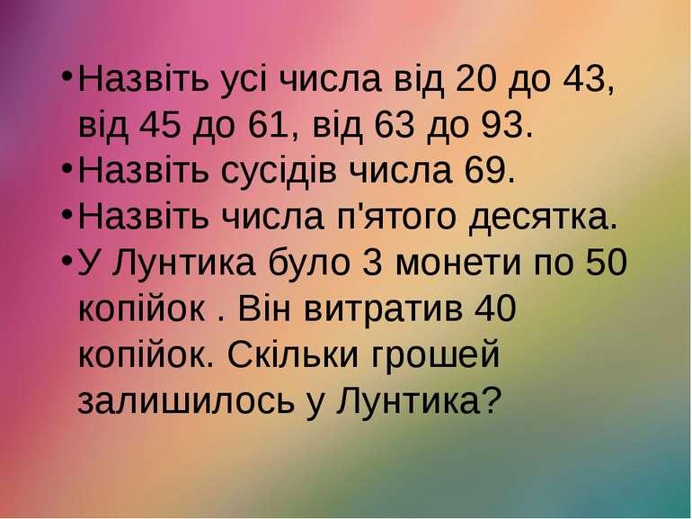 Назвіть усі числа від 20 до 43, від 45 до 61, від 63 до 93. Назвіть сусідів ч...