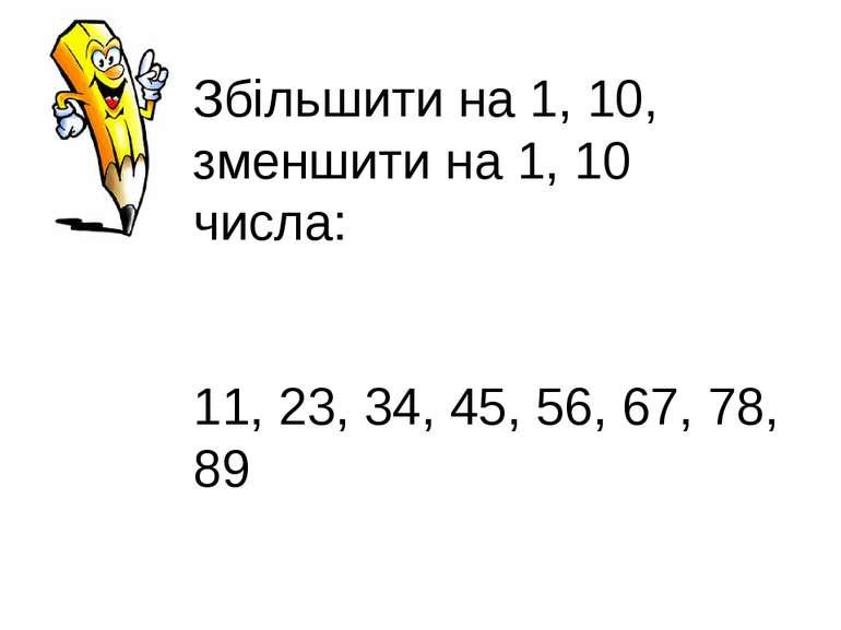Збільшити на 1, 10, зменшити на 1, 10 числа: 11, 23, 34, 45, 56, 67, 78, 89