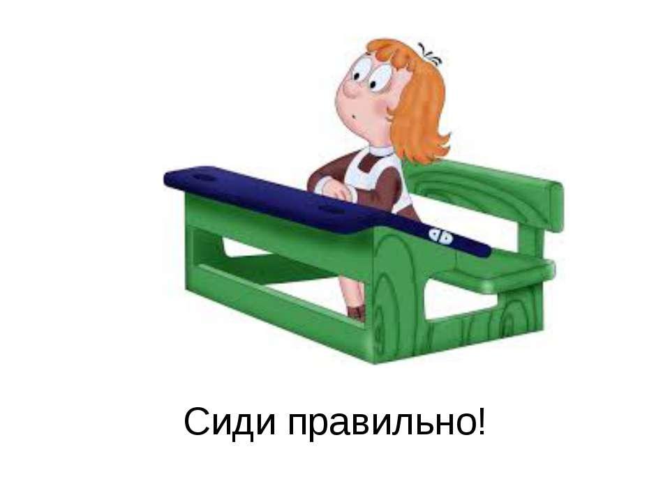 Сиди правильно!