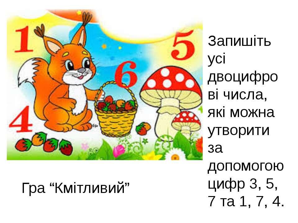Запишіть усі двоцифрові числа, які можна утворити за допомогою цифр 3, 5, 7 т...