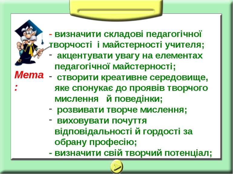 - визначити складові педагогічної творчості і майстерності учителя; акцентува...