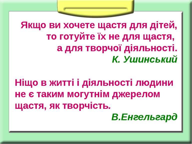 Якщо ви хочете щастя для дітей, то готуйте їх не для щастя, а для творчої дія...