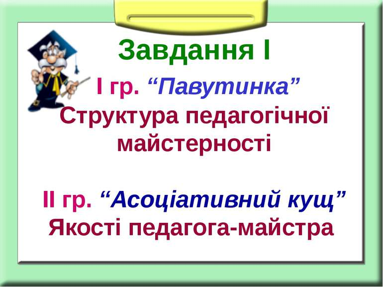 """Завдання І І гр. """"Павутинка"""" Структура педагогічної майстерності ІІ гр. """"Асоц..."""